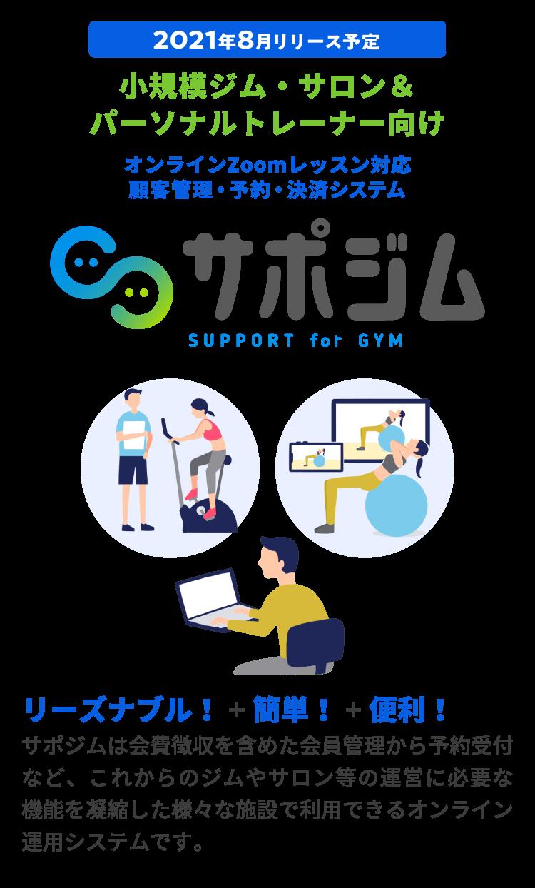 サポジム SUPPORT for GYM